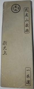 天然砥石 No.11 丸尾山(砥取家) 新大上 80型
