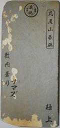 天然砥石 No.12 丸尾山(砥取家) 巣板 敷内曇り ナマズ 80型幅広