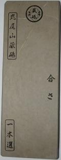 天然砥石 No.13 丸尾山(砥取家) 合さ 80型