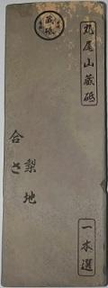 天然砥石 No.14 丸尾山(砥取家) 合さ 梨地 80型