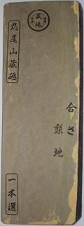 天然砥石 No.15 丸尾山(砥取家) 合さ 梨地 60型