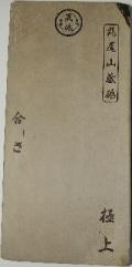 天然砥石 No.17 丸尾山(砥取家) 合さ 50型