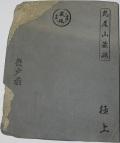 天然砥石 No.18 丸尾山(砥取家) 敷戸前 原石風