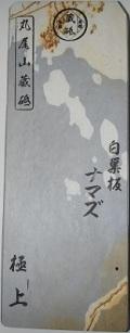 天然砥石 No.2 丸尾山(砥取家) 白巣板 ナマズ 80型 幅広