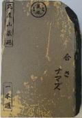 天然砥石 No.29 丸尾山(砥取家) 合さ ナマズ 原石風