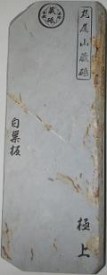 天然砥石 No.3 丸尾山(砥取家) 白巣板 60型
