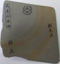 天然砥石 No.31 丸尾山(砥取家) 新大上 幅広 コッパ