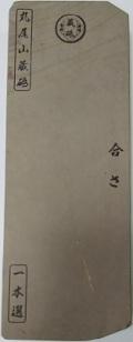 天然砥石 No.32 丸尾山(砥取家) 合さ 40型