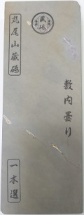 天然砥石 No.33 丸尾山(砥取家) 巣板 敷内曇り