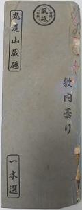 天然砥石 No.34 丸尾山(砥取家) 巣板 敷内曇り
