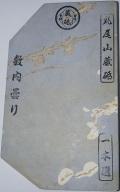 天然砥石 No.35 丸尾山(砥取家) 巣板 敷内曇り