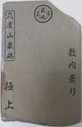 天然砥石 No.36 丸尾山(砥取家) 巣板 敷内曇り
