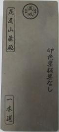 天然砥石 No.37 丸尾山(砥取家) 卵色巣板 巣なし