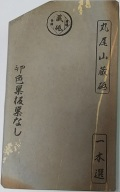 天然砥石 No.38 丸尾山(砥取家) 卵色巣板 巣なし