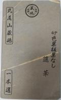 天然砥石 No.39 丸尾山(砥取家) 卵色巣板 巣なし 蓮華
