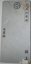 天然砥石 No.4 丸尾山(砥取家) 白巣板 50型