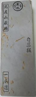 天然砥石 No.40 丸尾山(砥取家) 白巣板