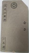 天然砥石 No.41 丸尾山(砥取家) 合さ
