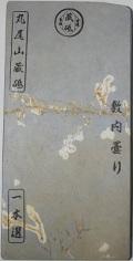 天然砥石 No.6 丸尾山(砥取家) 巣板 敷内曇り 80型 幅広