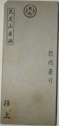 天然砥石 No.7 丸尾山(砥取家) 巣板 敷内曇り 50型