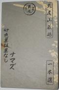天然砥石 No.8 丸尾山(砥取家) 卵色巣板 巣なし ナマズ レーザ型