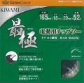 兼房 最極(きわみ) チップソー 165mm×52P