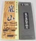 高級中砥石 嵐山 #1000