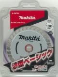マキタ ダイヤモンドホイール 波型ベーシック106mm A-36762