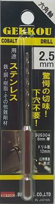 BIC TOOL 六角軸月光ドリル 2.5mm