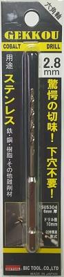 BIC TOOL 六角軸月光ドリル 2.8mm