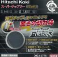 HIKOKI(工機ホールディングス) スーパーチップソーブラック2 145mm×52P 旧日立ロゴ製品につき店頭在庫限り処分特価!!