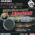 HIKOKI(工機ホールディングス) スーパーチップソーブラック2 165mm×52P