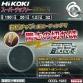 HIKOKI(工機ホールディングス) スーパーチップソーブラック2 190mm×52P