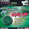 HIKOKI(工機ホールディングス) 卓上スライド丸のこ用 スーパーチップソーグリーン2 165mm×60P