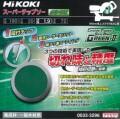 HIKOKI(工機ホールディングス) 卓上スライド丸のこ用 スーパーチップソーグリーン2 190mm×72P