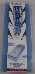シャプトン 刃の黒幕 ブルー #1500