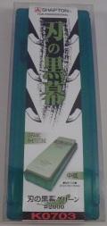 シャプトン 刃の黒幕 グリーン #2000