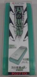 シャプトン 刃の黒幕 メロン #8000