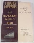 松永トイシ キングハイパー #1000 硬度標準
