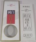 ナニワ研磨工業 エビ印 純白超仕上砥石 #8000 IF-0001