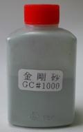 金剛砂 GC#1000