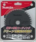 マキタ 石こうボード用チップソー 125mm×40P