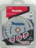 マキタ ダイヤモンドホイール マルチ105mm A-18839