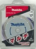 マキタ ダイヤモンドホイール マルチ125mm A-31887