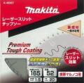 マキタ プレミアムタフコーティングレーザースリットチップソー 165mm×52P
