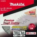 マキタ プレミアムタフコーティングレーザースリットチップソー 190mm×52P