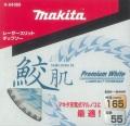 マキタ 鮫肌プレミアムホワイトレーザースリットチップソー 165mm×55P