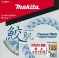 マキタ 卓上・スライド用 鮫肌プレミアムホワイトレーザースリットチップソー 165mm×60P