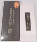 シグマパワー セラミック中砥石 #2000 硬口
