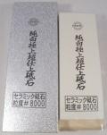 シグマパワー 純白極上超仕上砥石 セラミック砥石 #8000